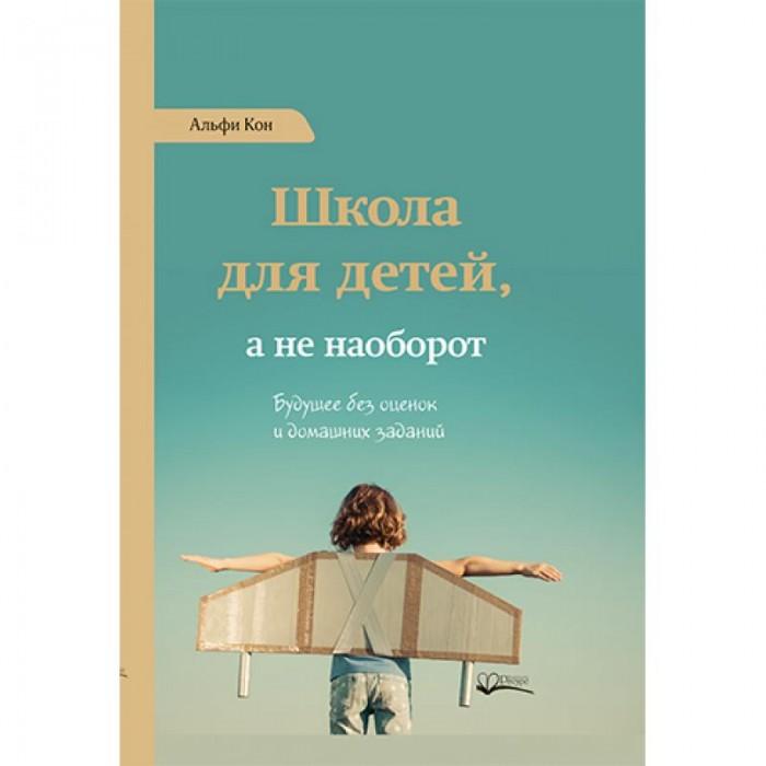 Картинка для Книги для родителей Ресурс Книга А. Кона Школа для детей а не наоборот