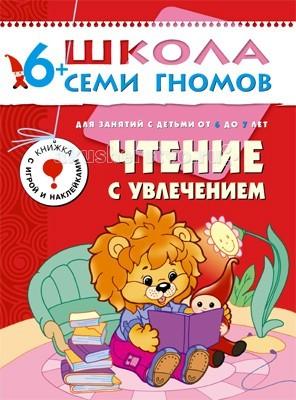 Раннее развитие Школа 7 гномов Седьмой год обучения. Чтение с увлечением 6-7 лет школа 7 гномов шестой год обучения логика мышление 5 6 лет