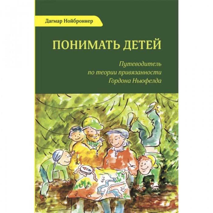 Картинка для Книги для родителей Ресурс Книга Д. Нойброннер Понимать детей