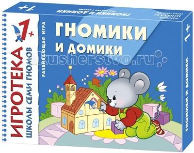 Игры для малышей Школа 7 гномов Игротека 1+ Гномики и домики издательство мозаика синтез игротека шсг гномики и домики с 12 мес