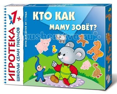 Игры для малышей Школа 7 гномов Игротека 1+ Кто как маму зовет? кто мой малыш животные и их детеныши