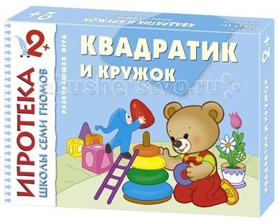 Игры для малышей Школа 7 гномов Игротека 2+ Квадратик и кружок раннее развитие школа 7 гномов игротека 6 прочитай и найди