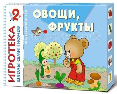 Игры для малышей Школа 7 гномов Игротека 2+ Овощи, фрукты игнатова а овощи и фрукты