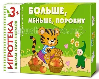 Игры для малышей Школа 7 гномов Игротека 3+ Больше, меньше, поровну раннее развитие школа 7 гномов игротека 6 прочитай и найди