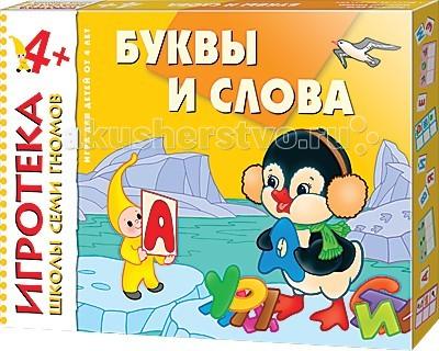 Игры для малышей Школа 7 гномов Игротека 4+ Буквы и слова школа 7 гномов игротека 2 овощи фрукты
