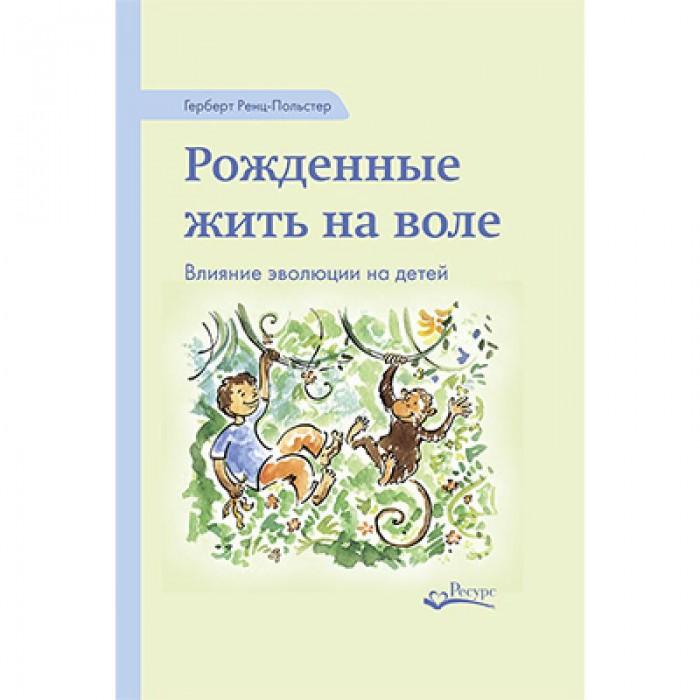 Ресурс Книга Г. Ренц-Польстера Рожденные жить на воле