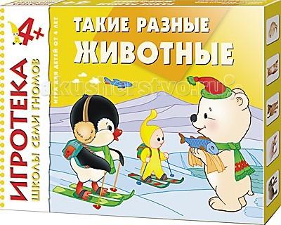 Игры для малышей Школа 7 гномов Игротека 4+ Такие разные животные школа 7 гномов игротека 2 овощи фрукты