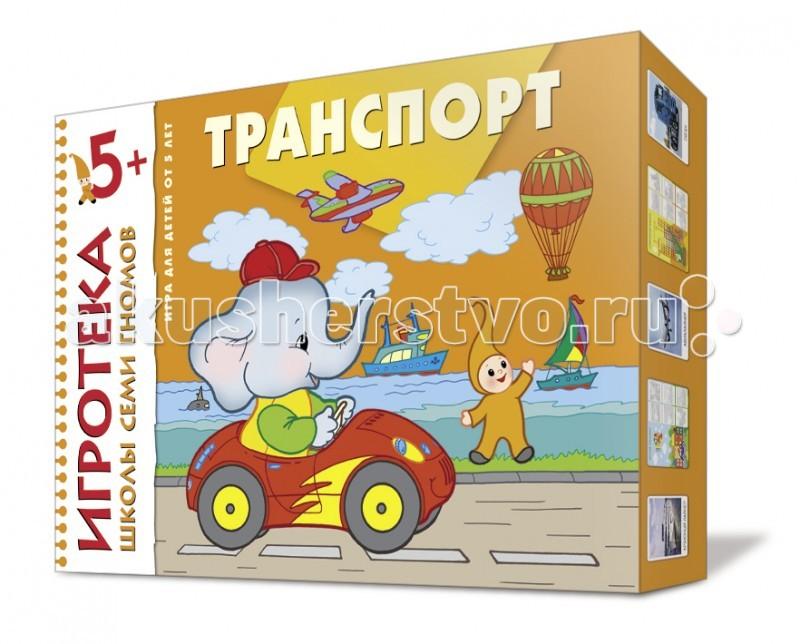 Игры для малышей Школа 7 гномов Игротека 5+ Транспорт раннее развитие школа 7 гномов игротека 6 прочитай и найди