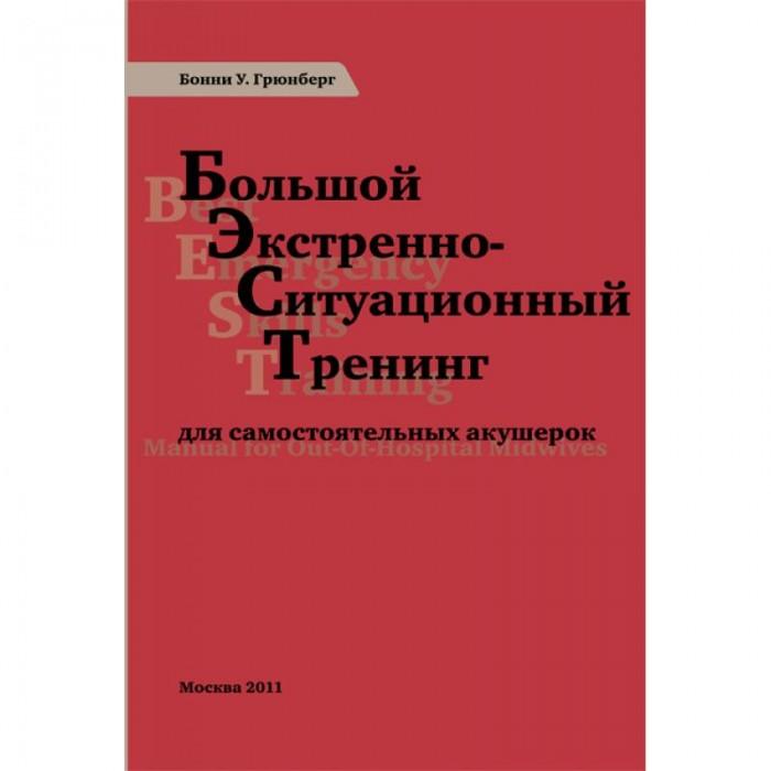 Ресурс Книга Б. Грюнберг Большой экстренно-ситуационный тренинг для самостоятельных акушерок