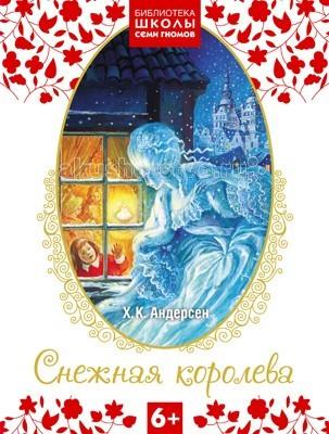 Художественные книги Школа 7 гномов Библиотека 6+. Снежная королева школа 7 гномов игротека 2 овощи фрукты
