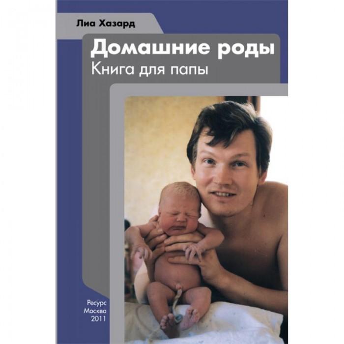 книга про роды читать
