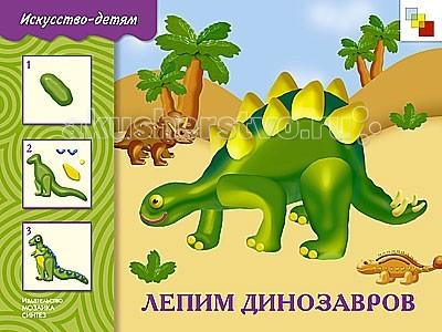 Раннее развитие Мозаика-Синтез Рабочая тетрадь Лепим динозавров анна зайцева лепим из пластилина веселые уроки