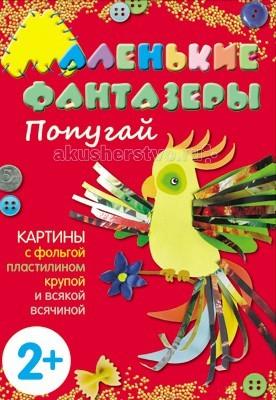 Раннее развитие Мозаика-Синтез Маленькие фантазеры Попугай раннее развитие мозаика синтез маленькие фантазеры попугай