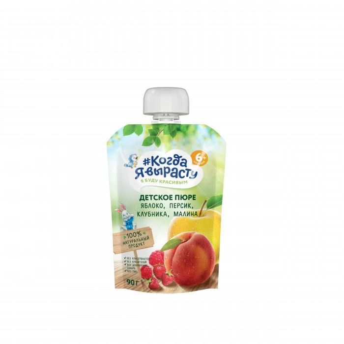 Купить Когда Я вырасту Пюре Яблоко, персик, клубника, малина без сахара с 5 мес. 90 г в интернет магазине. Цены, фото, описания, характеристики, отзывы, обзоры