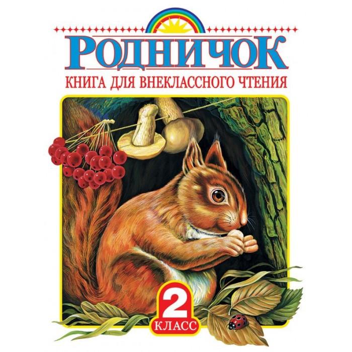 Картинка для Художественные книги Издательство АСТ Родничок. Книга для внеклассного чтения во 2 классе