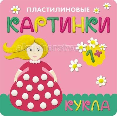 Раннее развитие Мозаика-Синтез Пластилиновые картинки Кукла кукла пинки купер в москве картинки