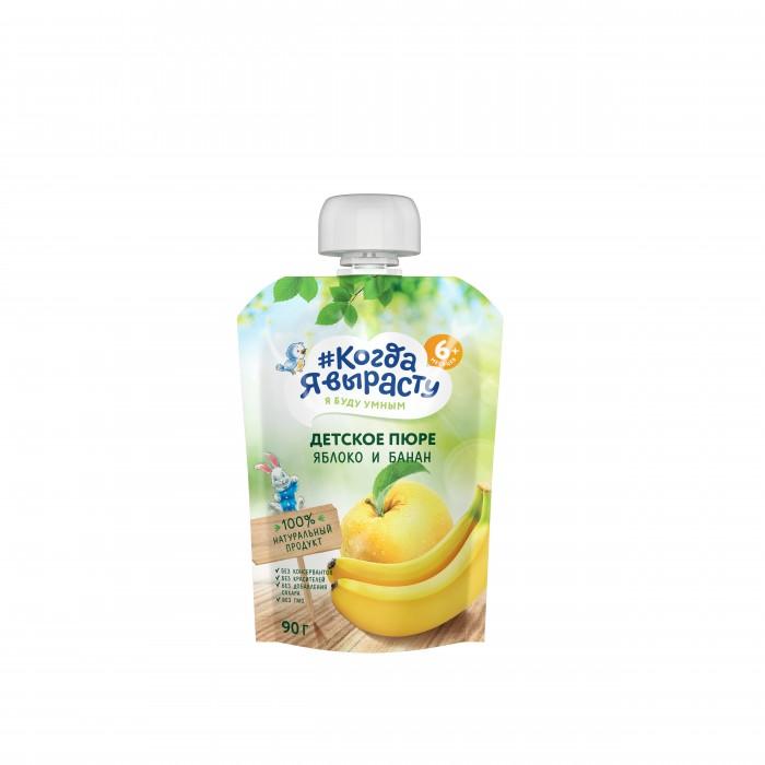 Купить Когда Я вырасту Пюре Яблоко, банан без сахара с 6 мес. 90 г в интернет магазине. Цены, фото, описания, характеристики, отзывы, обзоры