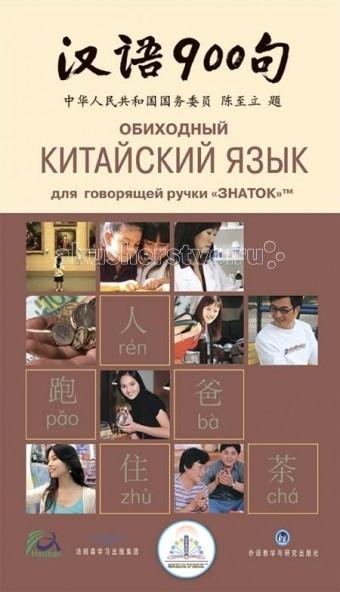 Картинка для Знаток Книга для говорящей ручки Обиходный китайский язык