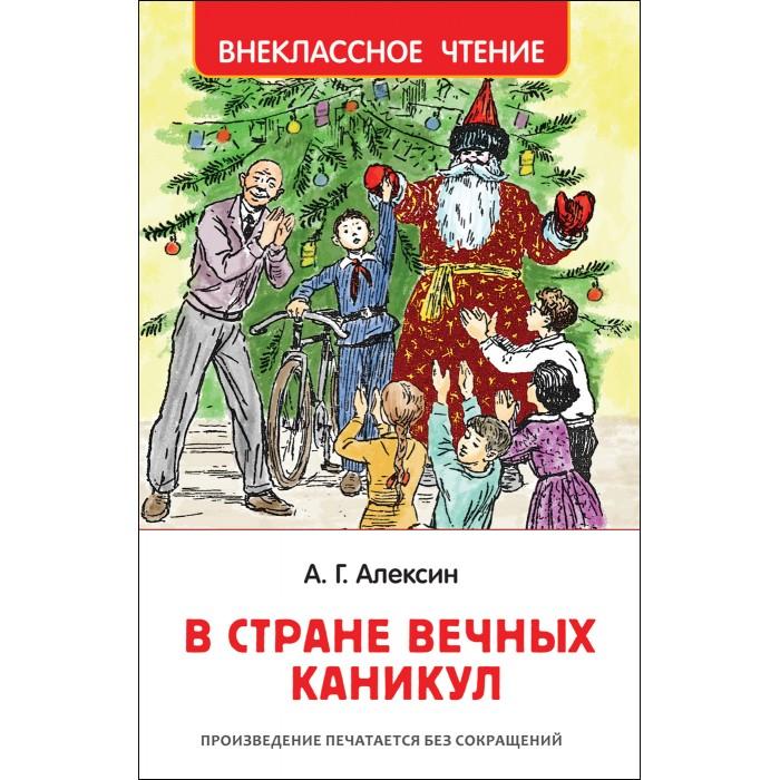 Художественные книги Росмэн Внеклассное чтение Алексин А. В стране вечных каникул