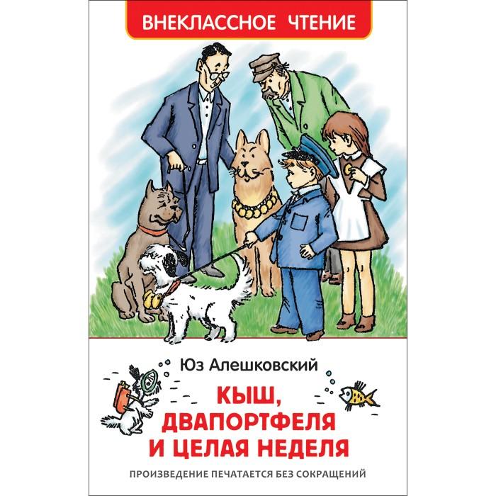 Художественные книги Росмэн Внеклассное чтение Алешковский Ю. Кыш, Два портфеля и целая неделя