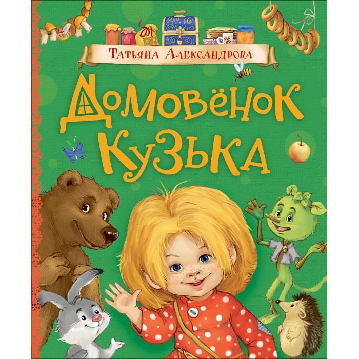 Росмэн Александрова Т. Домовенок Кузька