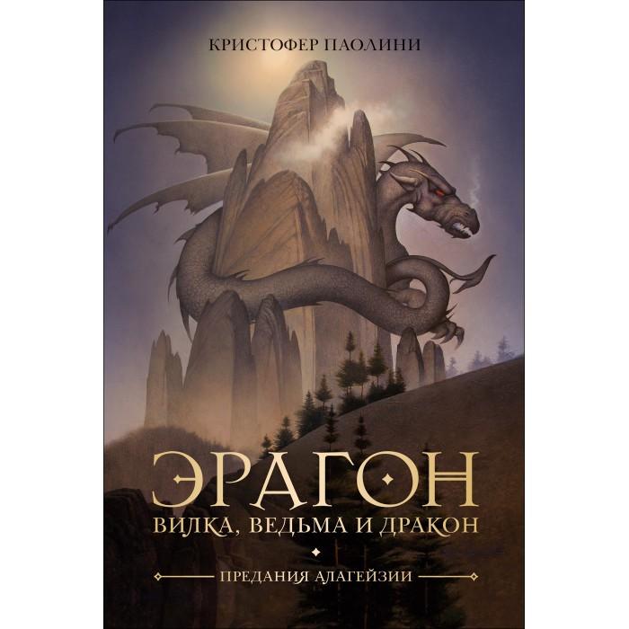 Росмэн Книга Эрагон Вилка, Ведьма и Дракон