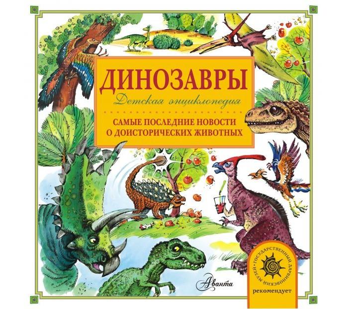 Купить Энциклопедии, Издательство АСТ Книга Динозавры