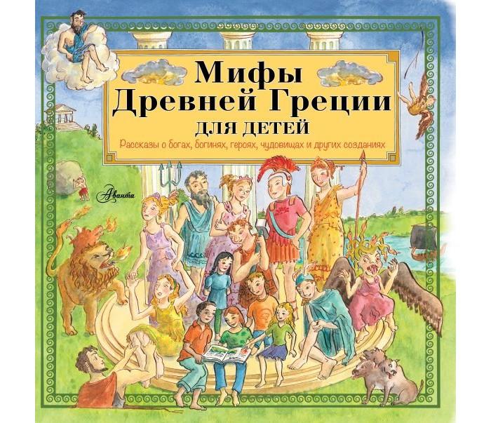 Энциклопедии Издательство АСТ Книга Мифы Древней Греции для детей