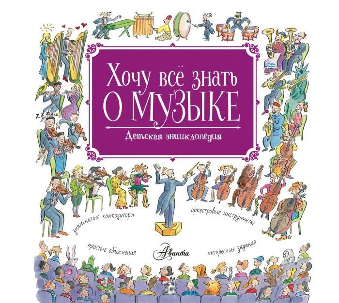 Энциклопедии Издательство АСТ Книга Хочу все знать о музыке!