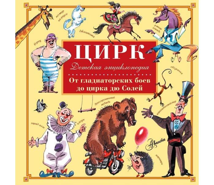 Энциклопедии Издательство АСТ Книга Цирк