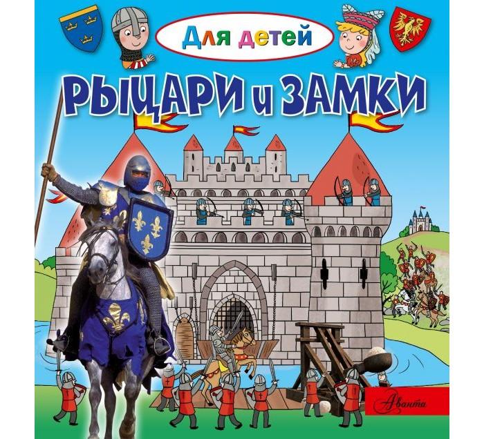 замки Энциклопедии Издательство АСТ Книга Рыцари и замки