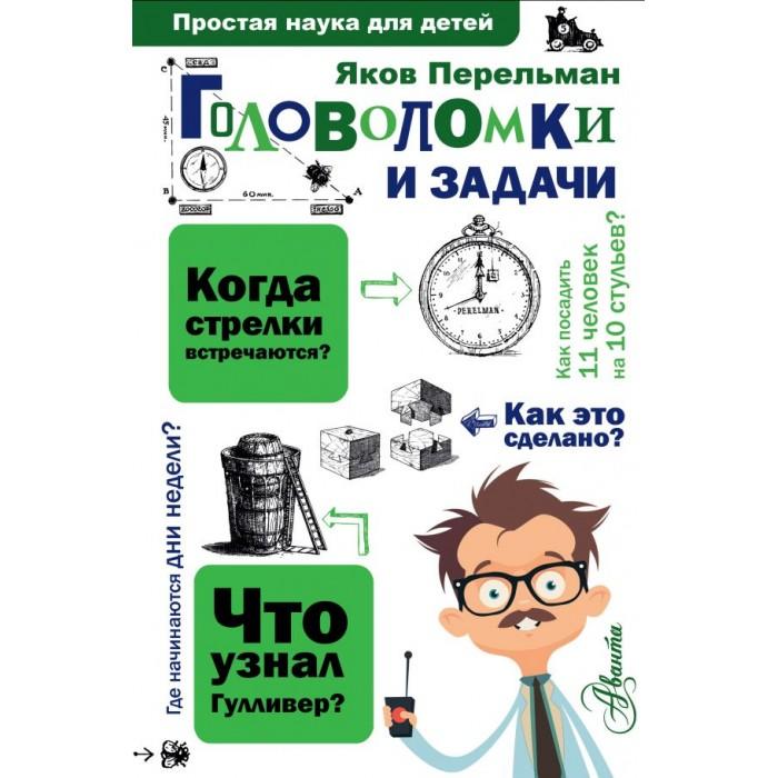 Энциклопедии Издательство АСТ Книга Головоломки и задачи