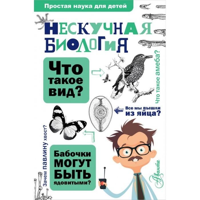 Энциклопедии Издательство АСТ Книга Нескучная биология