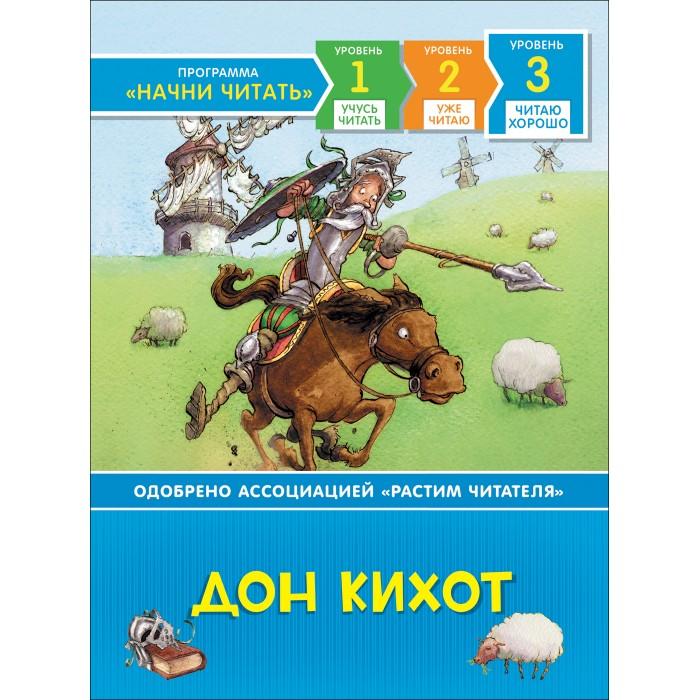 Купить Росмэн Дон Кихот Читаю хорошо в интернет магазине. Цены, фото, описания, характеристики, отзывы, обзоры