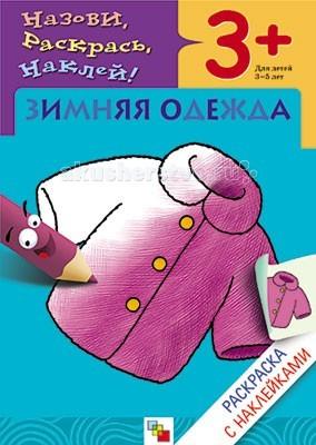 Раскраски Мозаика-Синтез с наклейками Зимняя одежда раскраски умка мозаика и наклейки зоопарк