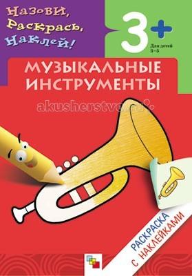 Раскраски Мозаика-Синтез с наклейками Музыкальные инструменты раскраски умка мозаика и наклейки зоопарк