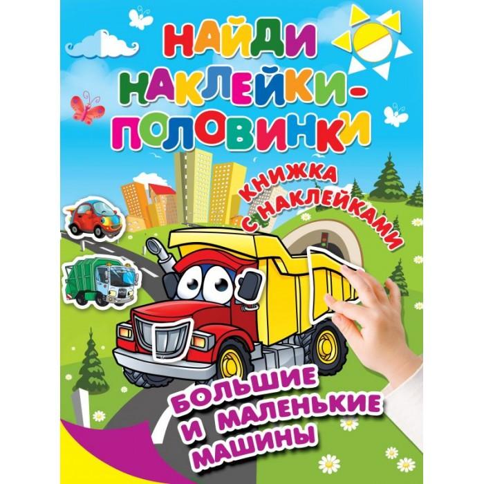 Книжки с наклейками Издательство АСТ Книга Большие и маленькие машины