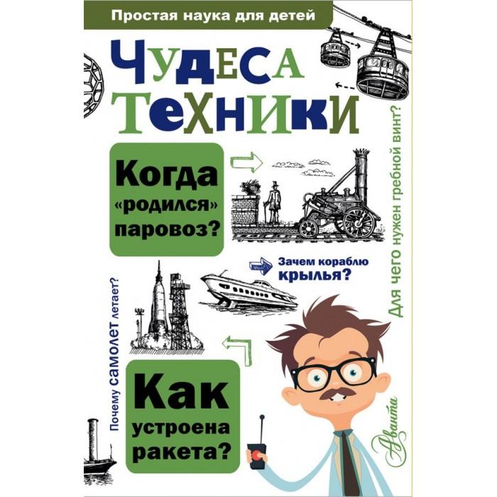 Энциклопедии Издательство АСТ Книга Чудеса техники
