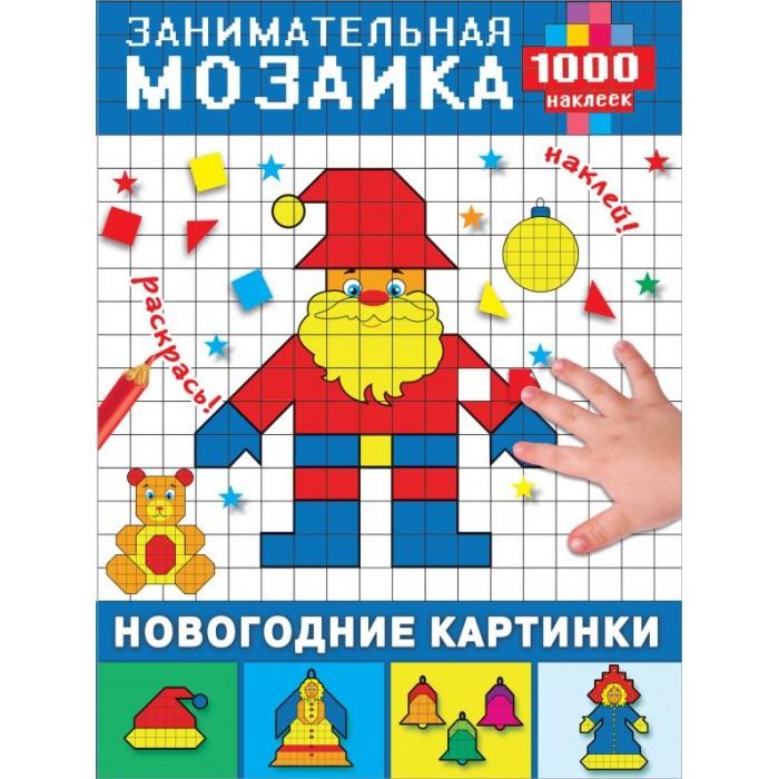 Книжки с наклейками Издательство АСТ Книга Новогодние картинки