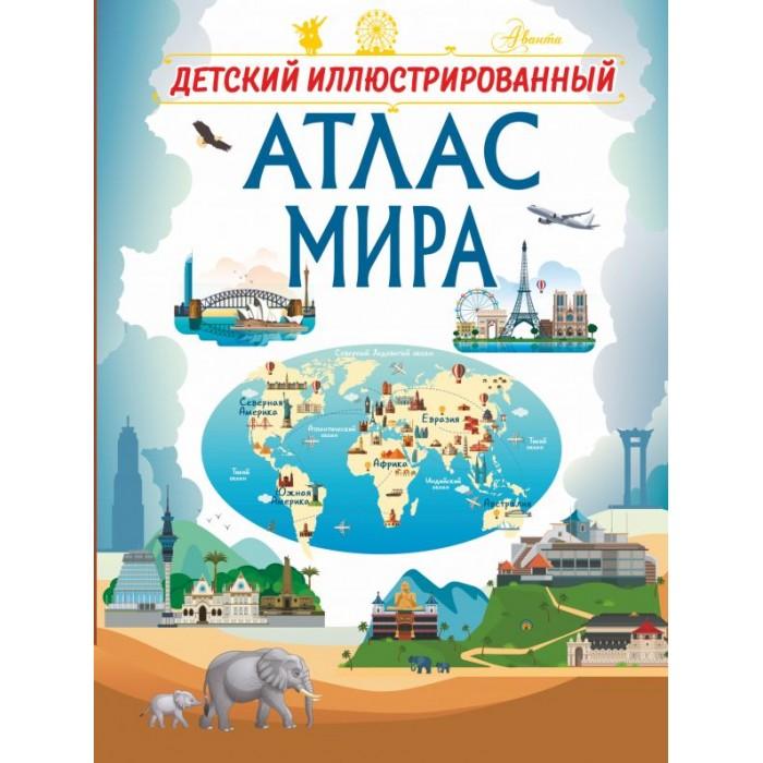 Энциклопедии Издательство АСТ Книга Детский иллюстрированный атлас мира