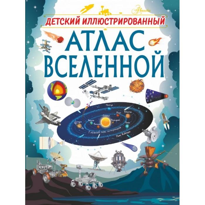 Энциклопедии Издательство АСТ Книга Детский иллюстрированный атлас Вселенной
