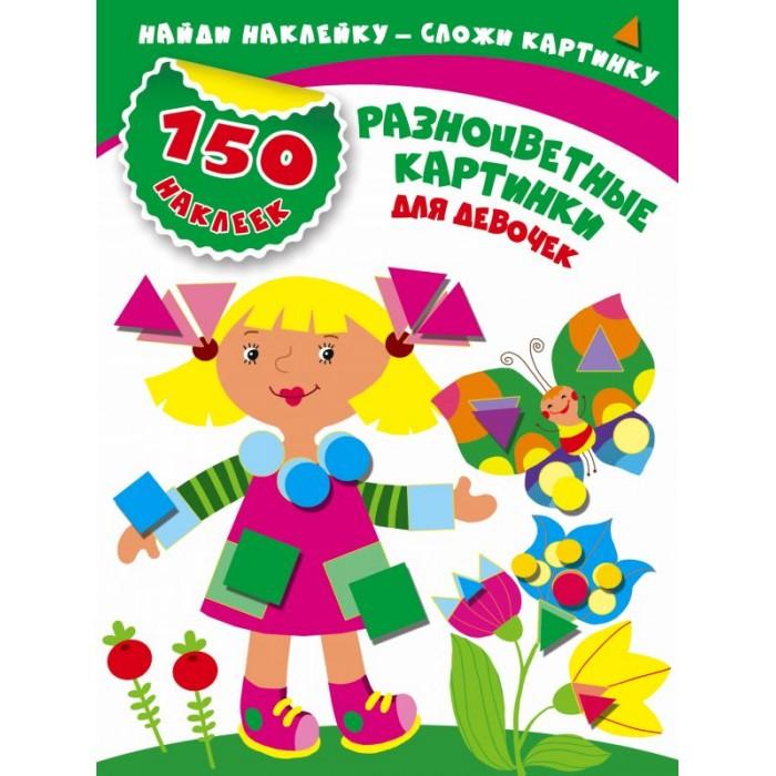 Книжки с наклейками Издательство АСТ Книга Разноцветные картинки для девочек