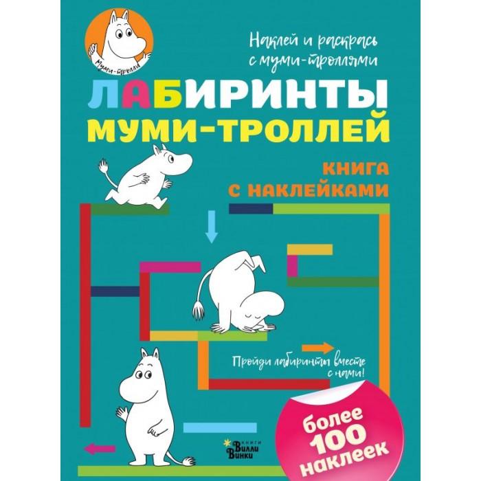 Книжки с наклейками Издательство АСТ Книга Лабиринты муми-троллей