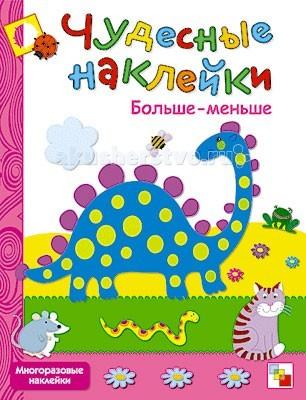 Детские наклейки Мозаика-Синтез Чудесные наклейки Больше-меньше детские наклейки мозаика синтез кружочки посчитай и наклей