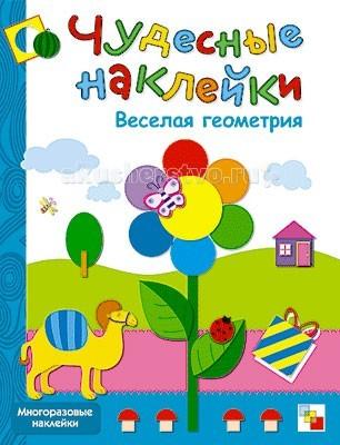 Детские наклейки Мозаика-Синтез Чудесные наклейки Веселая геометрия обучающая книга мозаика синтез развивающие наклейки для малышей большой маленький мс10354