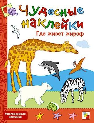 Детские наклейки Мозаика-Синтез Чудесные наклейки Где живет жираф мозаика синтез покрути колёсико кто где живет