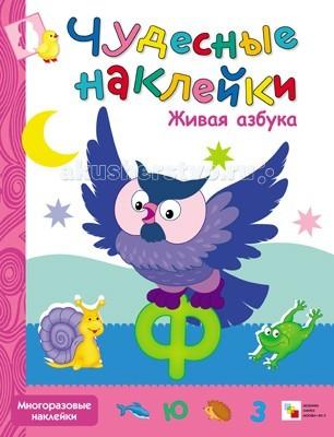 Детские наклейки Мозаика-Синтез Чудесные наклейки Живая азбука детские наклейки мозаика синтез кружочки посчитай и наклей