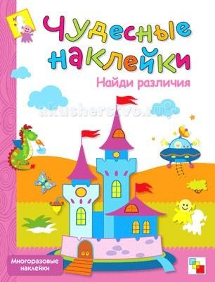 Детские наклейки Мозаика-Синтез Чудесные наклейки Найди различия детские наклейки мозаика синтез кружочки посчитай и наклей