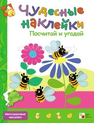 Детские наклейки Мозаика-Синтез Чудесные наклейки Посчитай и угадай обучающая книга мозаика синтез развивающие наклейки для малышей большой маленький мс10354