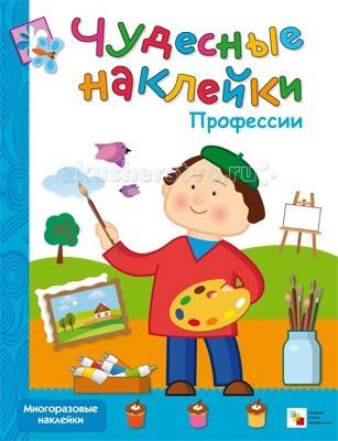 Детские наклейки Мозаика-Синтез Чудесные наклейки Профессии обучающая книга мозаика синтез развивающие наклейки для малышей большой маленький мс10354